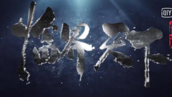中国ドラマ『爵迹・临界天下』予告編