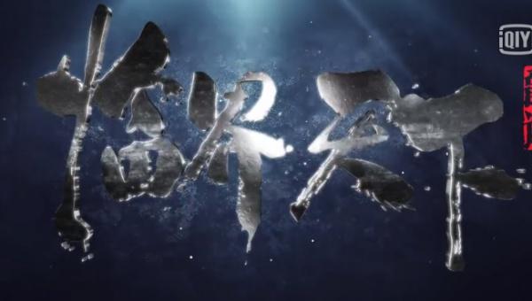 中国ドラマ『爵迹・临界天下』予告~終極ver.