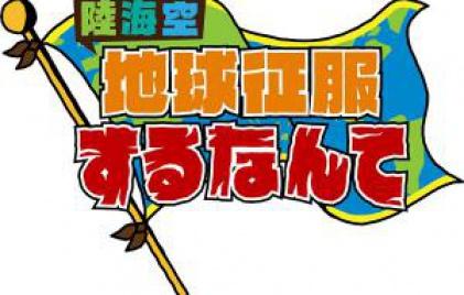 テレビ朝日番組「陸海空 地球征服するなんて」にAARONが出演