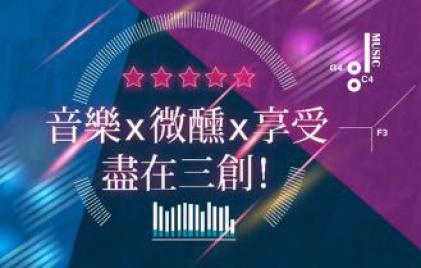[3/20更新] AARONがKKBOXのイベント「音楽夢想頻道」に出席