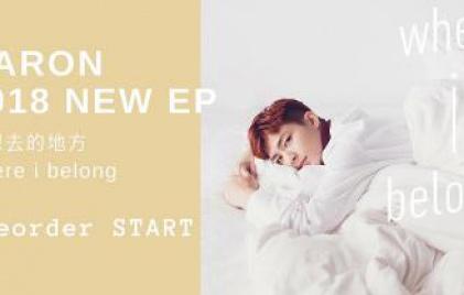 AARON 2018年新しい EP「最想去的地方」☆TASIA予約販売開始