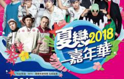 AARONが台湾・花蓮の夏フェス「2018 夏戀嘉年華」に出演