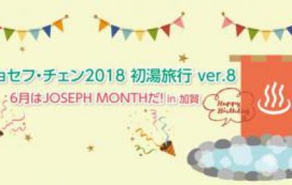 「ジョセフ・チェン 2018初湯旅行ver.8 6月はJOSEPH MONTHだ!in加賀」二次募集開始!