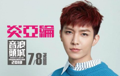 AARONが台湾・頭城の夏フェス「2018 音浪頭城」に出演