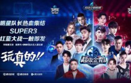 AARONが中国イベント「超级企鹅super3联赛」に出席