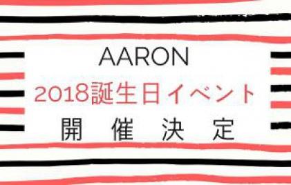 AARON 2018年誕生日イベント 開催決定!