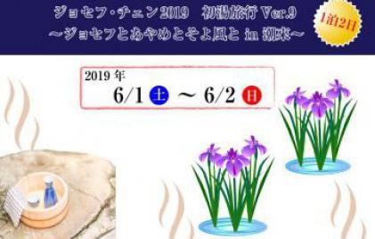 『ジョセフ・チェン 2019初湯旅行ver.9 ジョセフとあやめとよそ風とin潮来』 イベント詳細