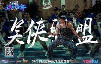 Van Ness出演する中国ダンスバトル番組「這!就是街舞-Season 2-」放送日決定