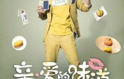アーロン出演した中国ドラマ『親・愛的味道』は好評放送中!