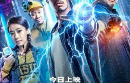 ヴァネス主演の中国ネット映画『電磁王之霹靂父子』が公開