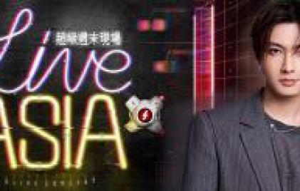 AARONが台湾歌番組「LIVE ASIA超級週末現場」のMCに決定