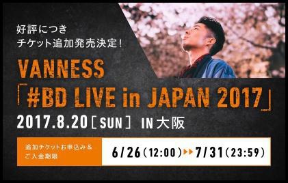 [日本語] VANNESS 「#BD LIVE in JAPAN 2017」 追加発売スタート