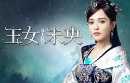 ヴァネスが出演した中国歴史ドラマ『王女未央-BIOU-』が日本での初放送決定!