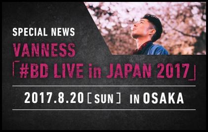 「#BD LIVE in JAPAN 2017」終演後、VANNESSとのツーショット当選者発表