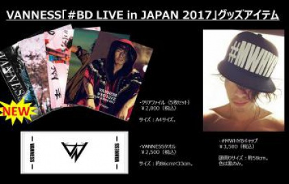 VANNESS「#BD LIVE in JAPAN 2017」~グッズ販売のお知らせ