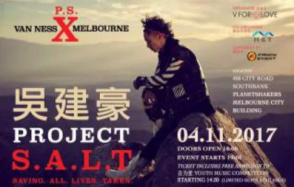 VANNESSが「PROJECT S.A.L.T.」に参加
