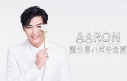 ☆TASIA会員限定!AARON誕生日ハガキ企画